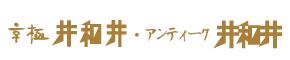 京極井和井ロゴ
