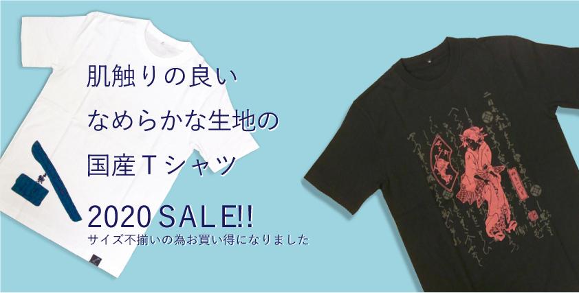 セールTシャツ