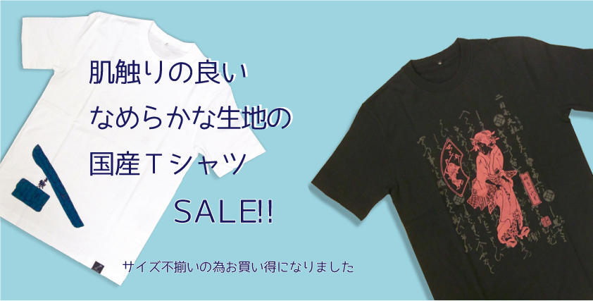 セールTシャツ改