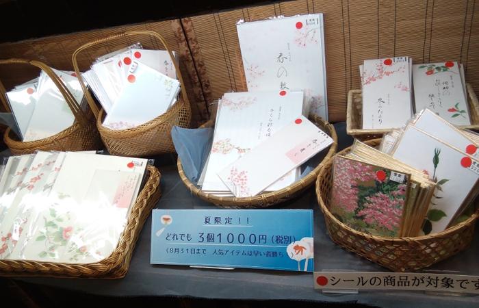 020808京極和紙セール04